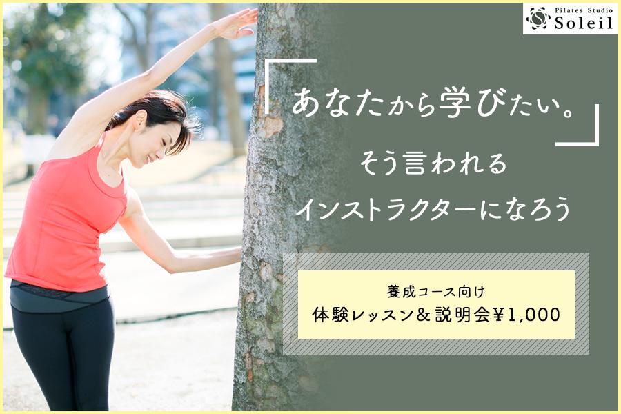 2月【インストラクター養成コース】体験&説明会 ¥1,000