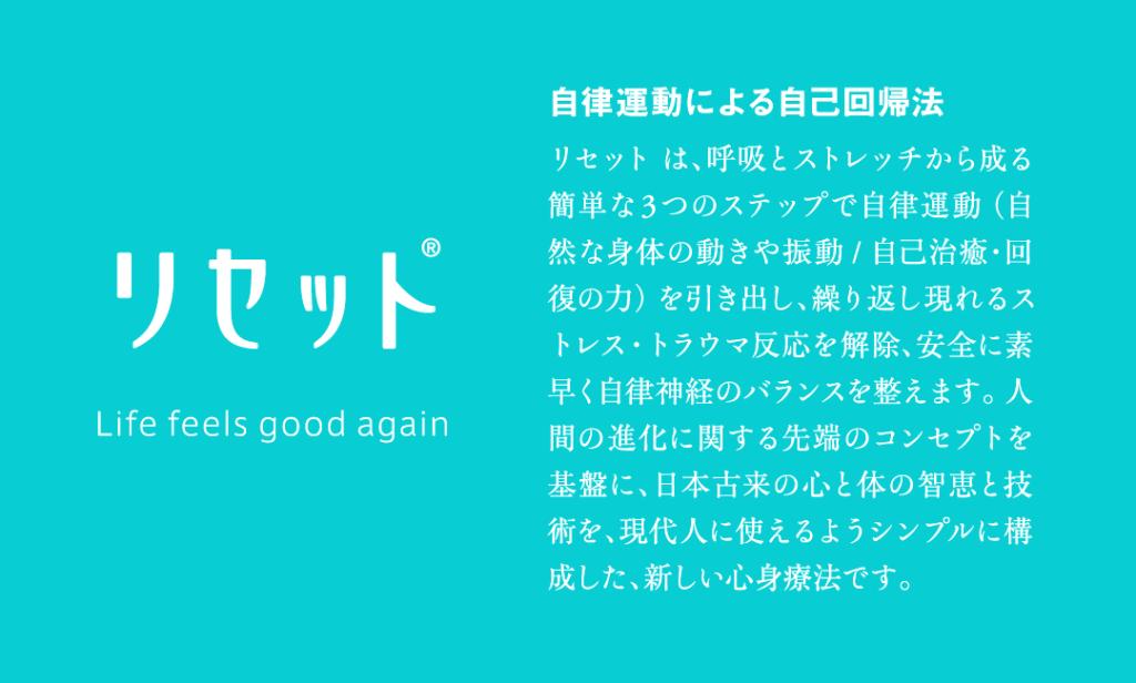 リセット® 名刺 (1080 x 650)