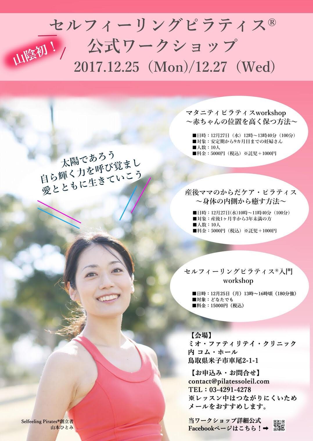 スタジオを飛び出して。公式ワークショップin鳥取開催です。